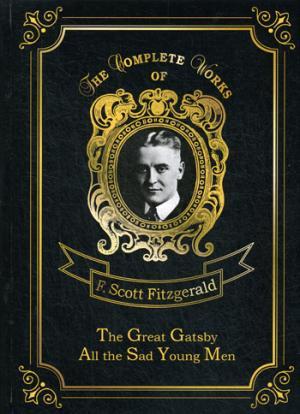The Great Gatsby &  All the Sad Young Men = Великий Гэтсби и Все эти юноши печальные: роман на англ.яз