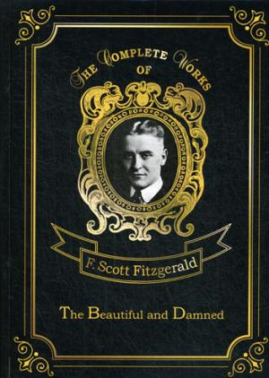 The Beautiful and Damned = Прекрасные и проклятые: на англ.яз
