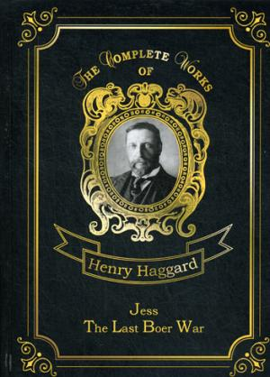 Jess & The Last Boer War = Джесс и Последняя Бурская война: на англ.яз