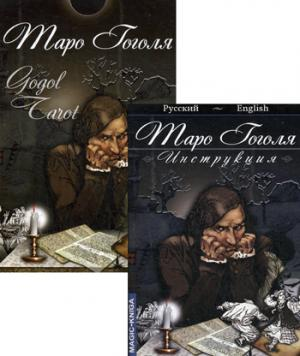 Таро Гоголя. Gogol Tarot (комплект 78 карт + инструкция)