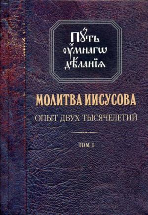 Молитва Иисусова. Опыт двух тысячелетий. В 4 т. Т. 1. 3-е изд