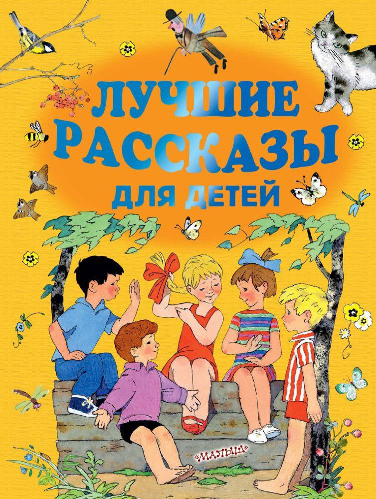 Все лучшие рассказы для детей