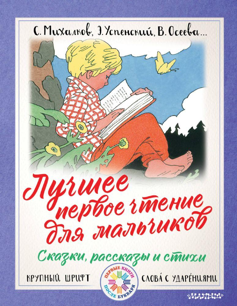 Лучшее первое чтение для мальчиков