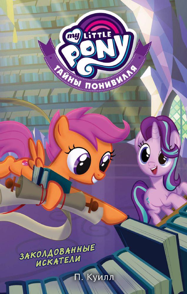 Мой маленький пони. Тайны Понивилля