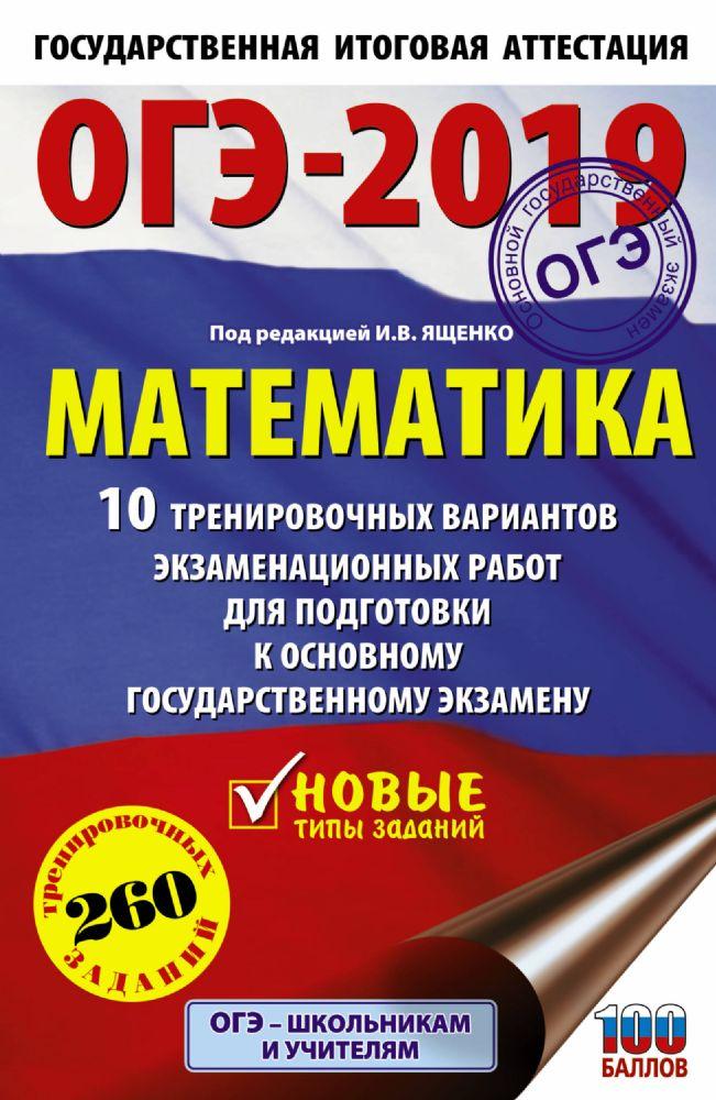 сборник 9 по 2019 математике класс решебник