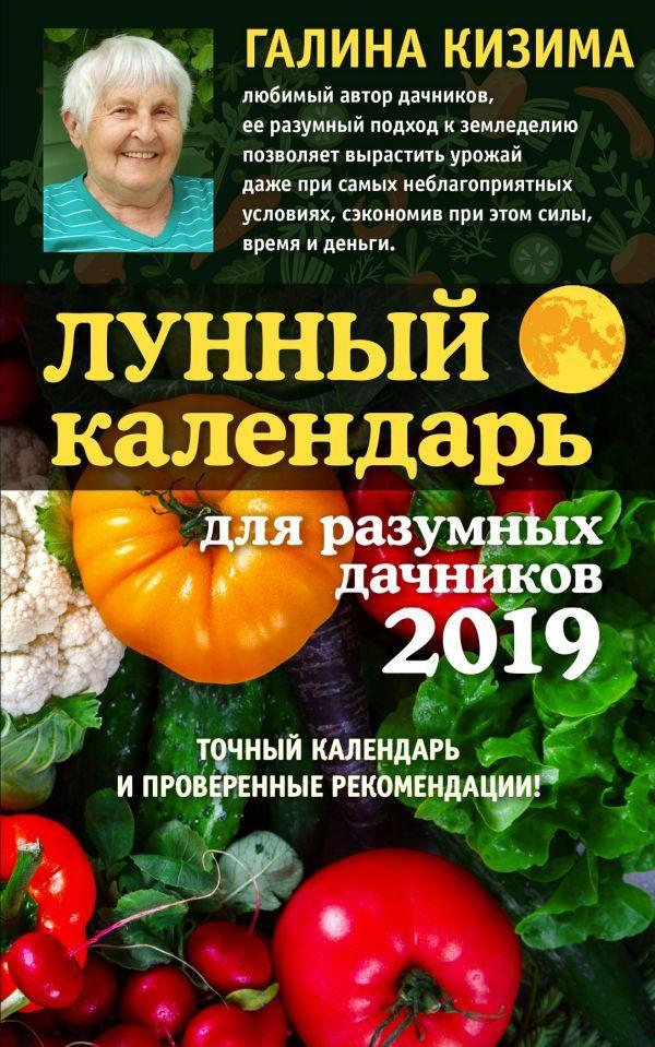 Лунный календарь для разумных дачников 2019