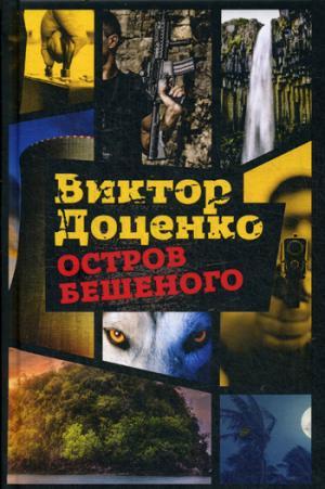 Остров Бешеного: роман
