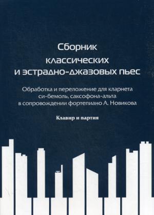 Сборник классических и эстрадноджазовых пьес