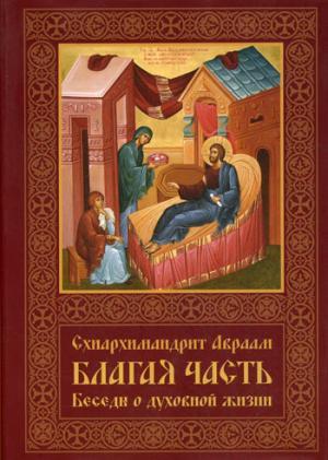 Благая часть. Беседы о духовной жизни. В 3 т. Т. 1.  2-е изд., перераб.и доп