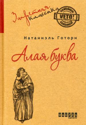 Алая буква: роман