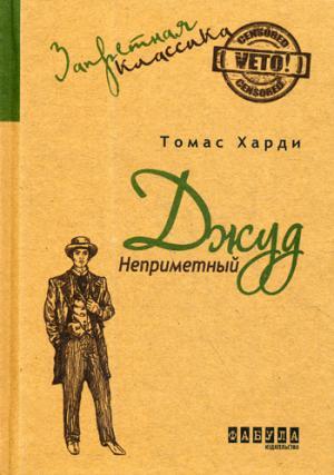 Джуд Незаметный: роман