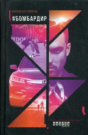 Бомбардир: роман