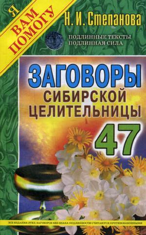 Заговоры сибирской целительницы - 47