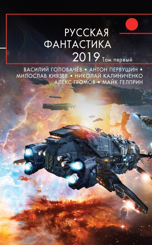 Русская фантастика 2019. Том 1