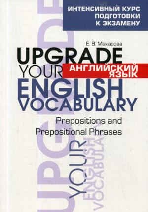 Англ яз.Upgrade your English Vocabular.Preposition