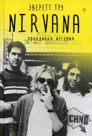 Nirvana = Нирвана: правдивая история