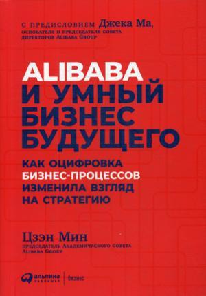 Alibaba и умный бизнес будущего.Как оцифровка бизнес-процессов изменила взгляд н