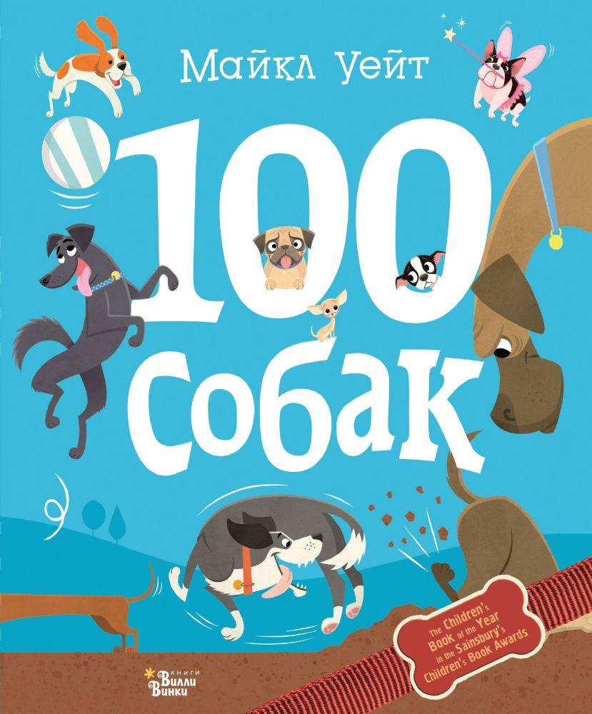 100 собак