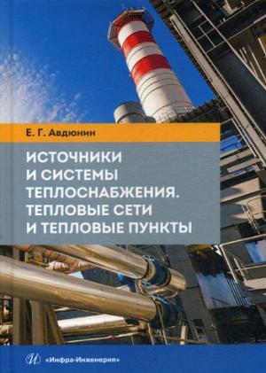 Источники и системы теплоснабжения. Тепловые сети и тепловые пункты: Учебник
