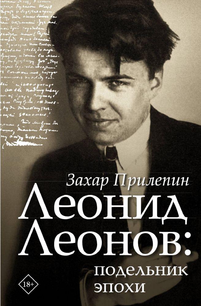 Леонид Леонов : подельник эпохи