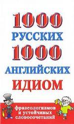 1000 русских 1000 английских идиом