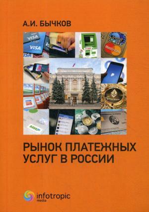 Рынок платежных услуг в России