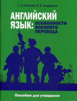 Английский язык: особенности военного перевода