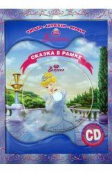 Золушка.Книга+CD