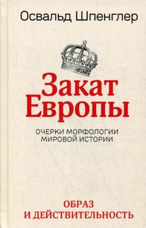Закат Европы.Очерки морфологии мировой истории.Т.1
