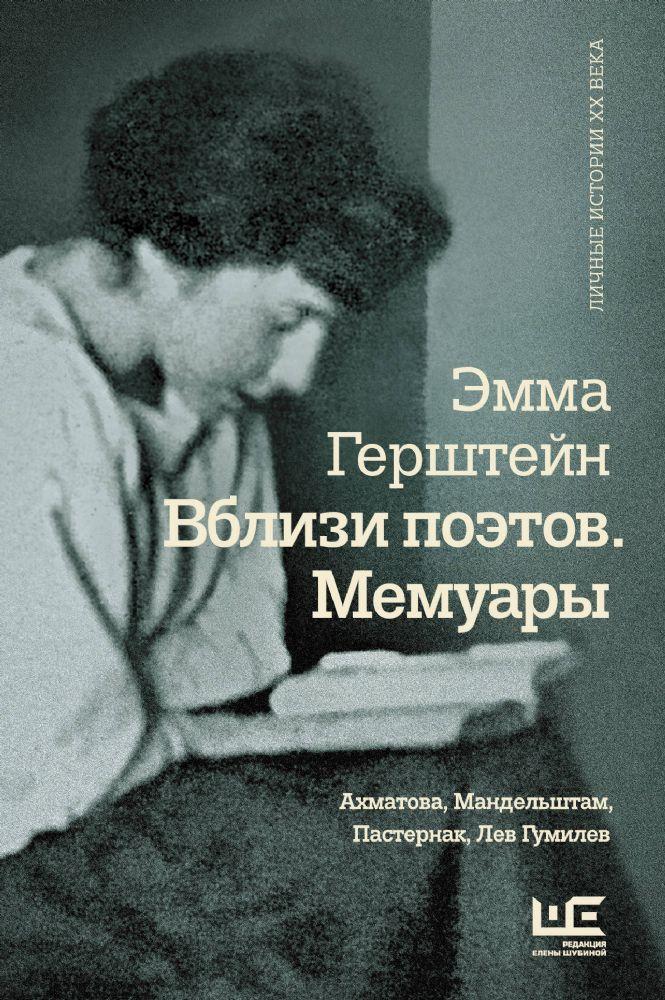 Вблизи поэтов. Мемуары
