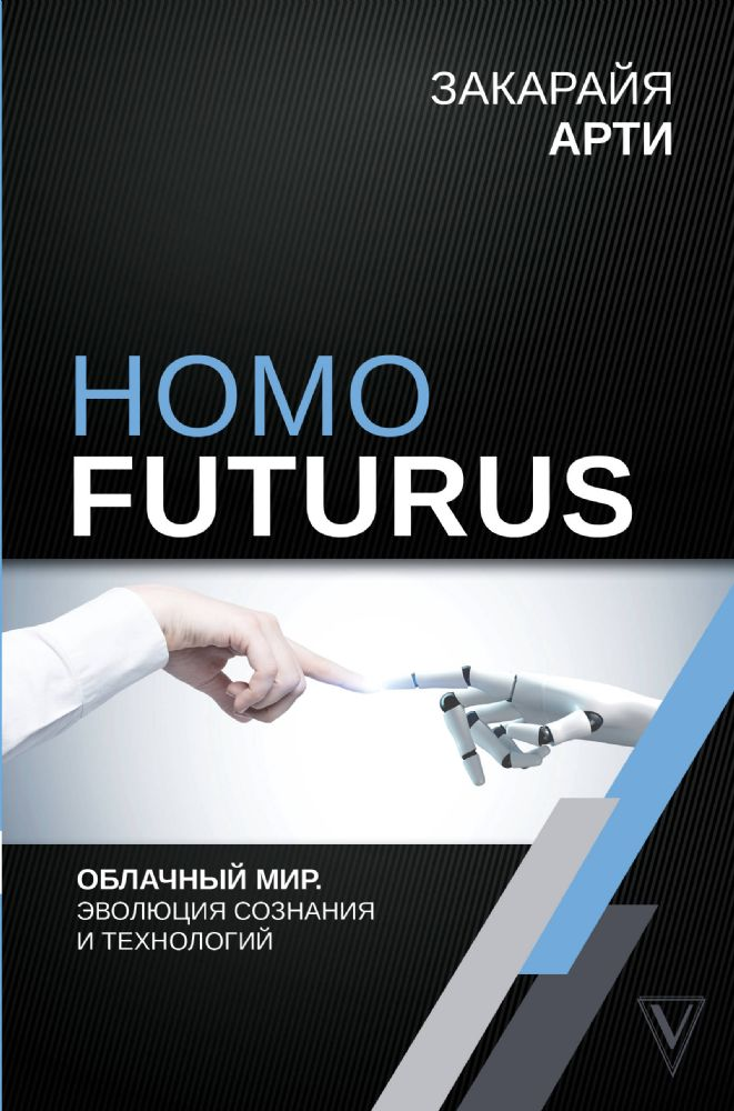 Homo Futurus. Облачный Мир