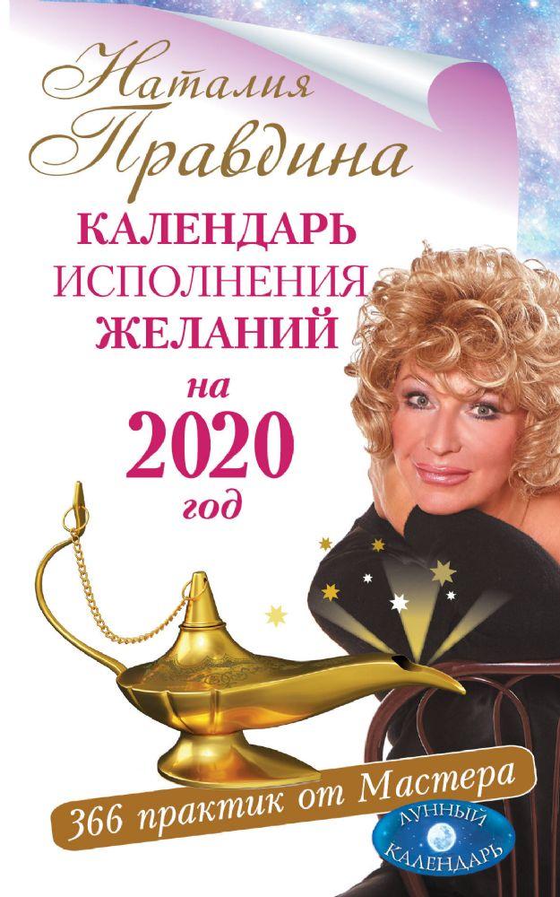 Календарь исполнения желаний на 2020 год