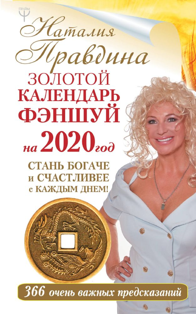 Золотой календарь фэншуй на 2020