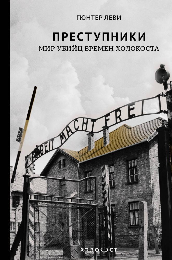 Преступники. Мир убийц времен Холокоста