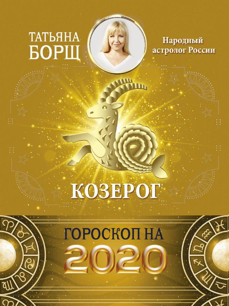 КозерогГ. Гороскоп на 2020 год