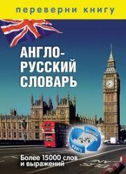 1+1, или Переверни книгу. Англо-русский словарь. Более 15 000 слов и выражений. Русско-английский словарь. Более 15 000