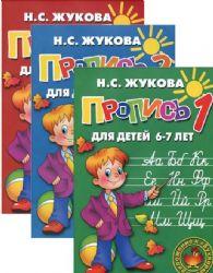 Пропись  для детей 6 - 7 лет. В 3-х книгах.