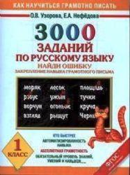 3000 заданий по русскому языку. 1 класс