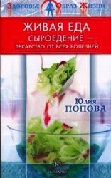 Живая еда: сыроедение - лекарство от всех болезней