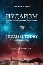 Иудаизм : первые у Бога. Вера и святыни еврейского народа