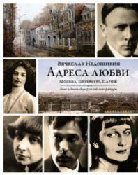 Адреса любви : Москва, Петербург, Париж. Дома и домочадцы русской литературы