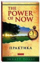 Практика   Power of Now
