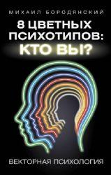 8 цветных психотипов : кто вы ?