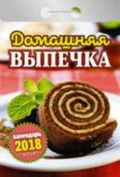 Календарь отрывной на 2018 год. Домашняя выпечка
