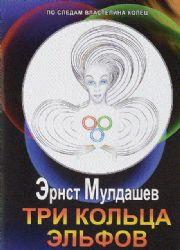 Три кольца Эльфов +с/о