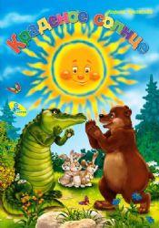 Краденное солнце