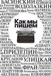 Как мы пишем: писатели о литературе, о времени, о себе