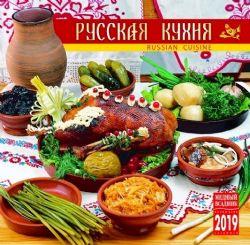 Календарь на скрепке   на 2019 год Русская кухня   ( КР10-19101)