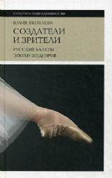 Создатели и зрители : Русские балеты эпохи шедевров
