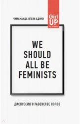 We should all be femenists